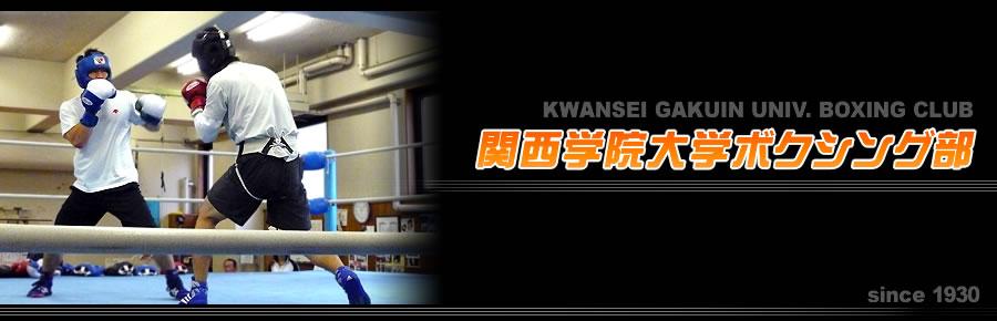 関西学院大学ボクシング部