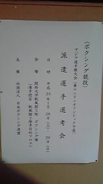 2012012911540000.jpg