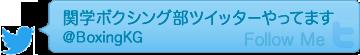 関学ボクシング部ツイッターやってます